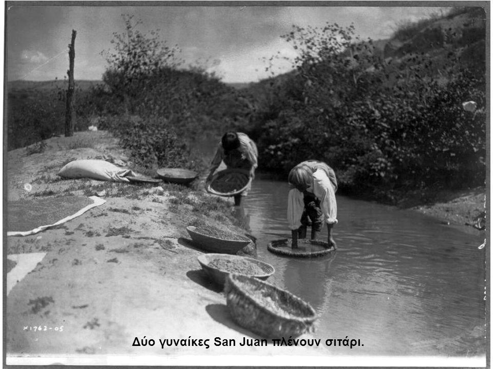 Δύο γυναίκες San Juan πλένουν σιτάρι.