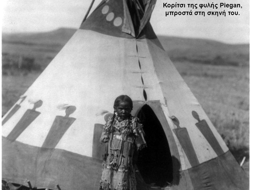 Κορίτσι της φυλής Piegan, μπροστά στη σκηνή του.