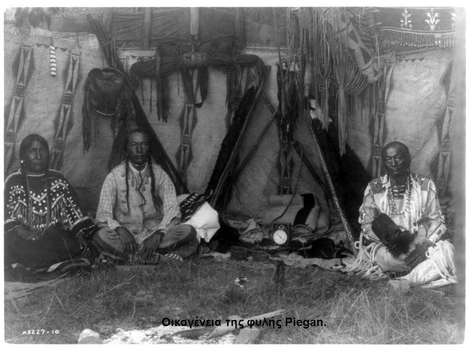 Οικογένεια της φυλής Piegan.