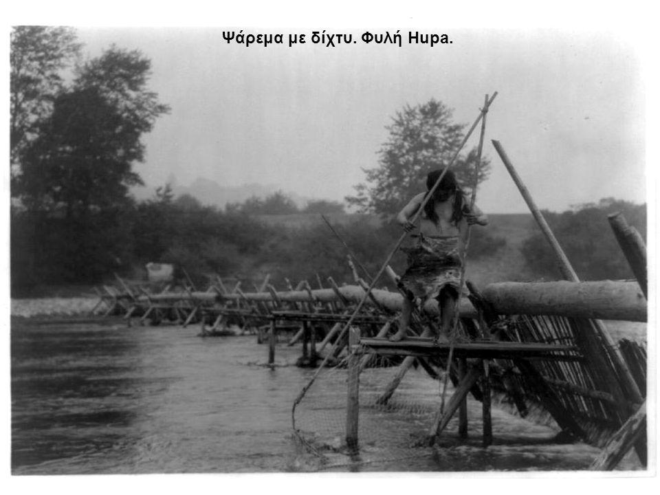 Ψάρεμα με δίχτυ. Φυλή Hupa.