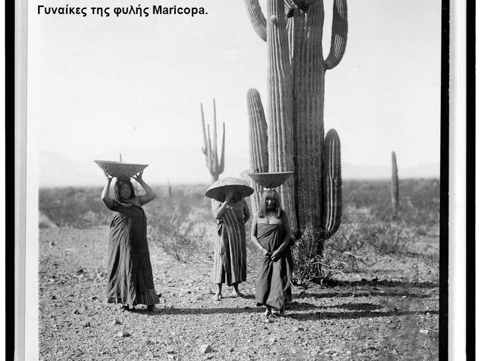 Γυναίκες της φυλής Maricopa.