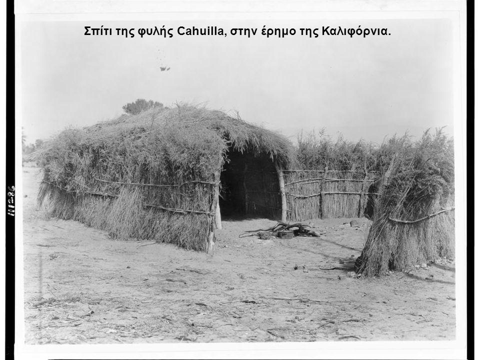 Σπίτι της φυλής Cahuilla, στην έρημο της Καλιφόρνια.
