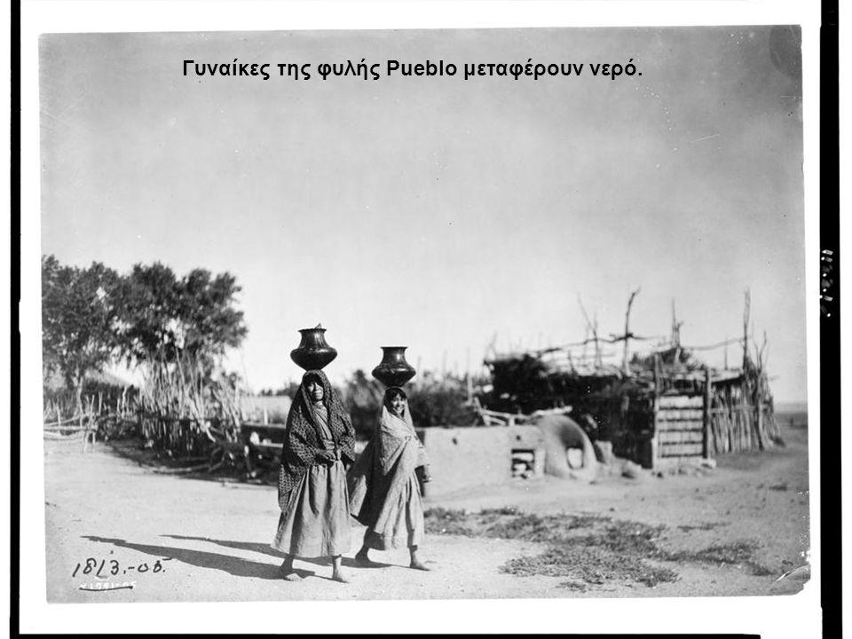 Γυναίκες της φυλής Pueblo μεταφέρουν νερό.