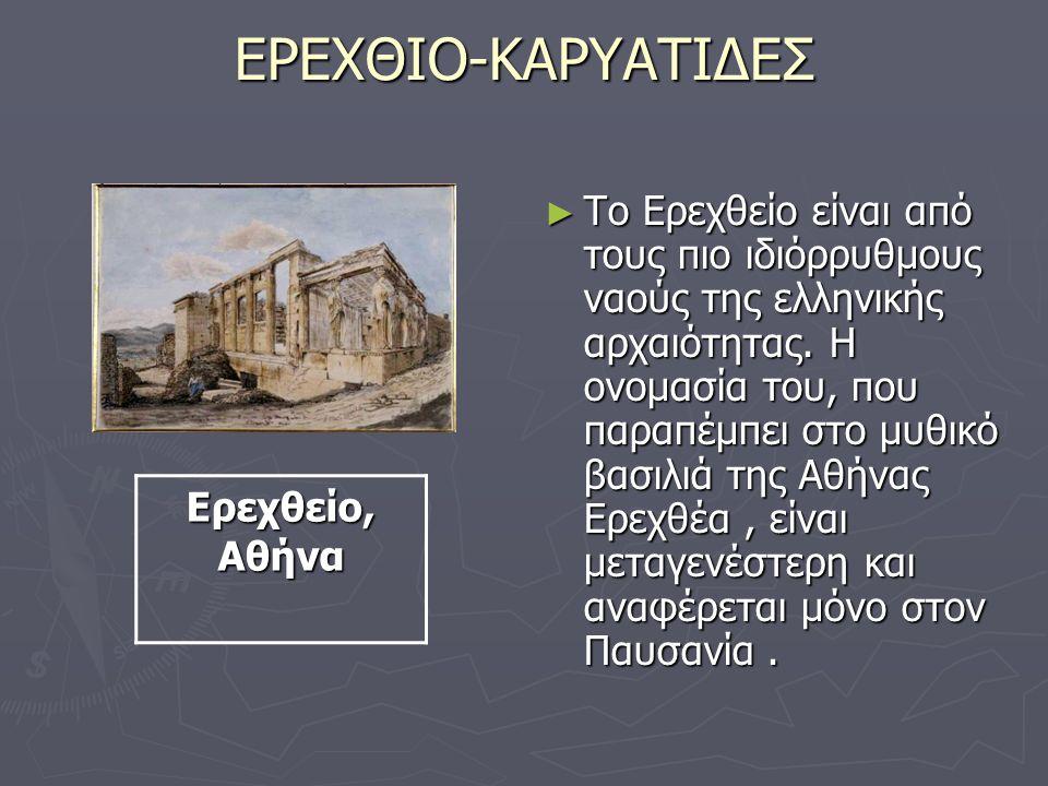 ΕΡΕΧΘΙΟ-ΚΑΡΥΑΤΙΔΕΣ ► Το Ερεχθείο είναι από τους πιο ιδιόρρυθμους ναούς της ελληνικής αρχαιότητας. Η ονομασία του, που παραπέμπει στο μυθικό βασιλιά τη