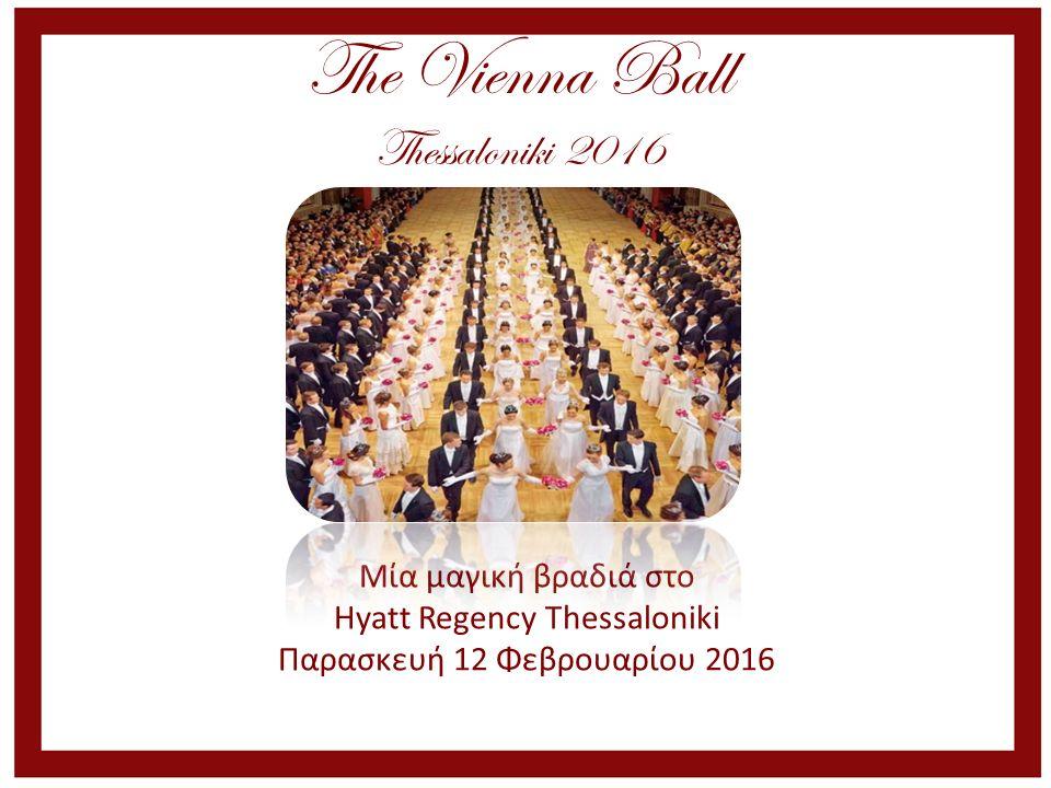 The Vienna Ball Thessaloniki 2016 Μία μαγική βραδιά στο Hyatt Regency Thessaloniki Παρασκευή 12 Φεβρουαρίου 2016