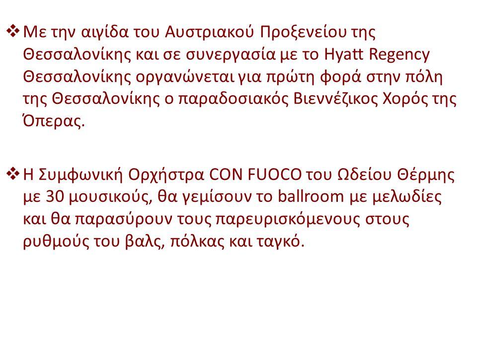  Με την αιγίδα του Αυστριακού Προξενείου της Θεσσαλονίκης και σε συνεργασία με το Hyatt Regency Θεσσαλονίκης οργανώνεται για πρώτη φορά στην πόλη της Θεσσαλονίκης ο παραδοσιακός Βιενvέζικος Χορός της Όπερας.