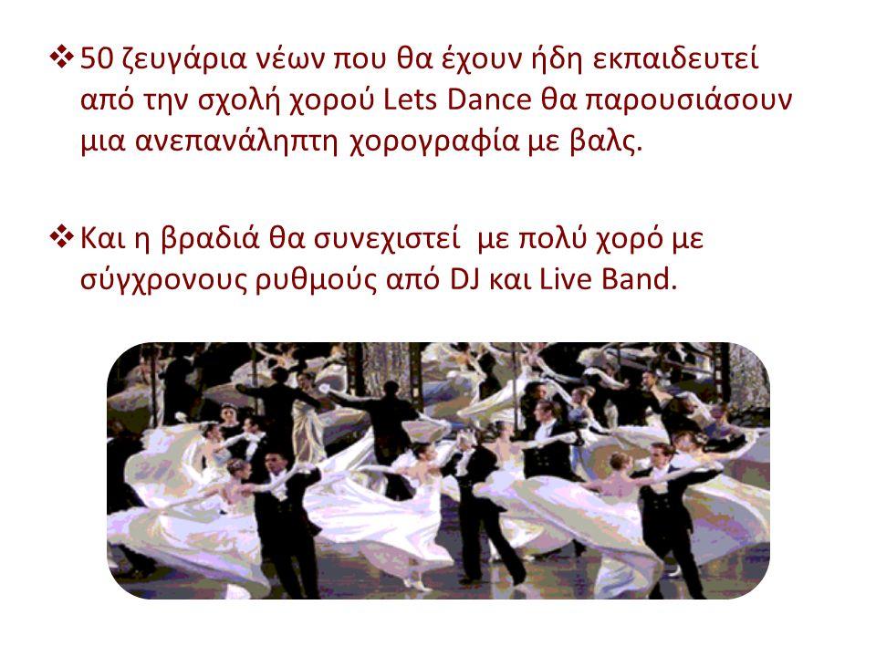  50 ζευγάρια νέων που θα έχουν ήδη εκπαιδευτεί από την σχολή χορού Lets Dance θα παρουσιάσουν μια ανεπανάληπτη χορογραφία με βαλς.