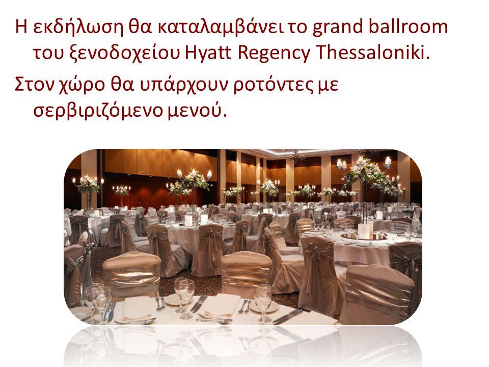 Η εκδήλωση θα καταλαμβάνει το grand ballroom του ξενοδοχείου Hyatt Regency Thessaloniki.