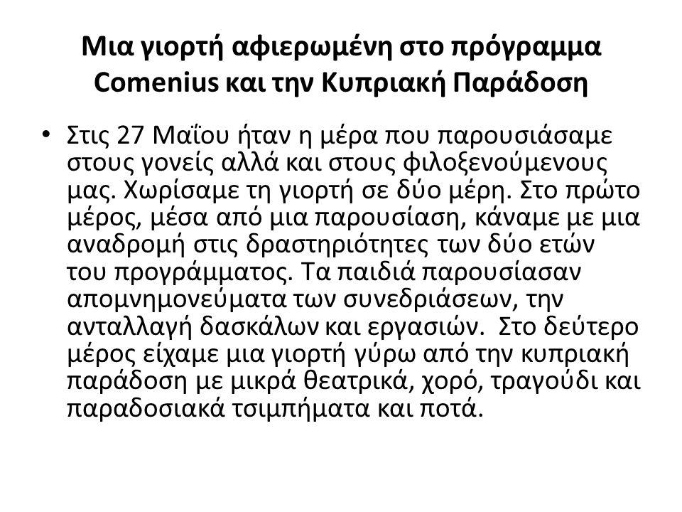 Comenius 2009 - 2011