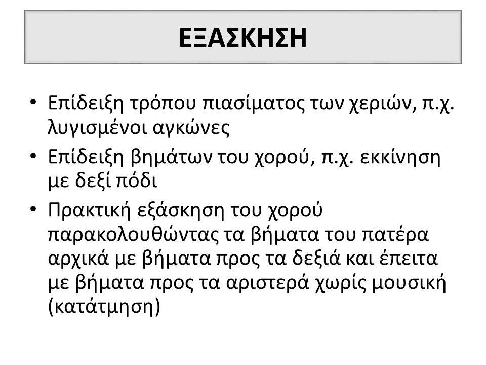 ΕΞΑΣΚΗΣΗ Επίδειξη τρόπου πιασίματος των χεριών, π.χ.