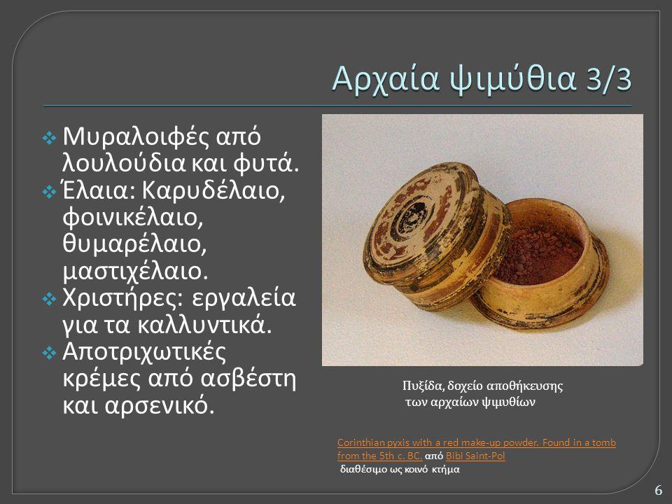 Πυξίδα, δοχείο αποθήκευσης των αρχαίων ψιμυθίων Corinthian pyxis with a red make-up powder. Found in a tomb from the 5th c. BC.Corinthian pyxis with a