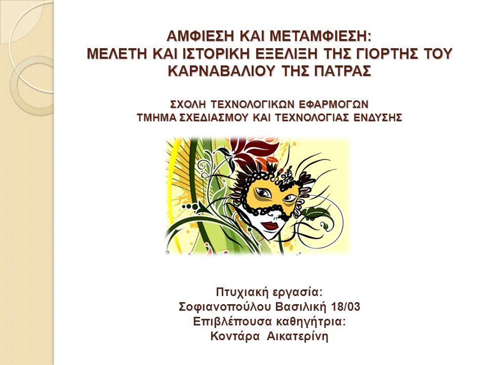 Περιεχόμενα  Σκοπός της εργασίας  «Αμφίεση - Μεταμφίεση» και η Γιορτή της Απόκριας  Πατρινό Καρναβάλι: Ιστορία και παράδοση  Ήθη και έθιμα του Πατρινού Καρναβαλιού  Το σύγχρονο Καρναβάλι (1966-2014)  Συμπεράσματα