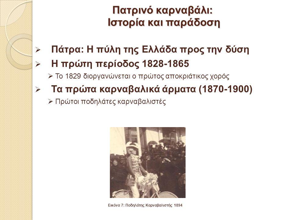 Πατρινό καρναβάλι: Ιστορία και παράδοση  Πάτρα: Η πύλη της Ελλάδα προς την δύση  Η πρώτη περίοδος 1828-1865  Το 1829 διοργανώνεται ο πρώτος αποκριά