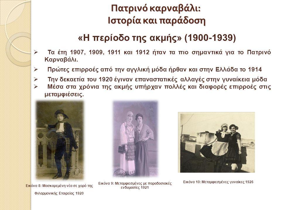  Τα έτη 1907, 1909, 1911 και 1912 ήταν τα πιο σημαντικά για το Πατρινό Καρναβάλι.  Πρώτες επιρροές από την αγγλική μόδα ήρθαν και στην Ελλάδα το 191