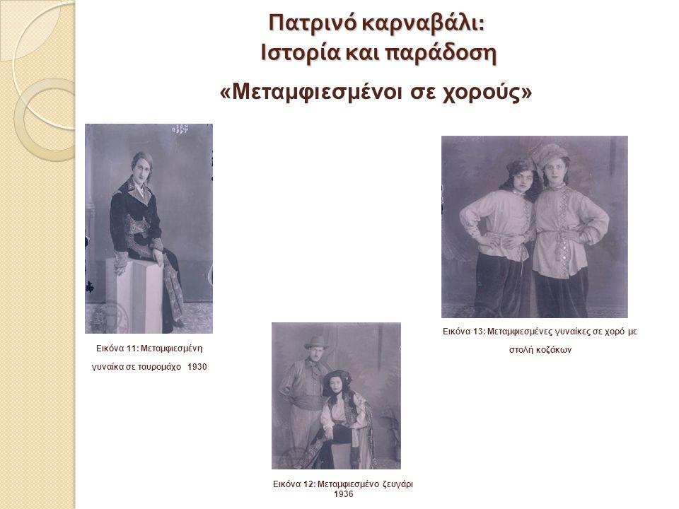 Πατρινό καρναβάλι: Ιστορία και παράδοση «Μεταμφιεσμένοι σε χορούς» Εικόνα 11: Μεταμφιεσμένη γυναίκα σε ταυρομάχο 1930 Εικόνα 13: Μεταμφιεσμένες γυναίκ