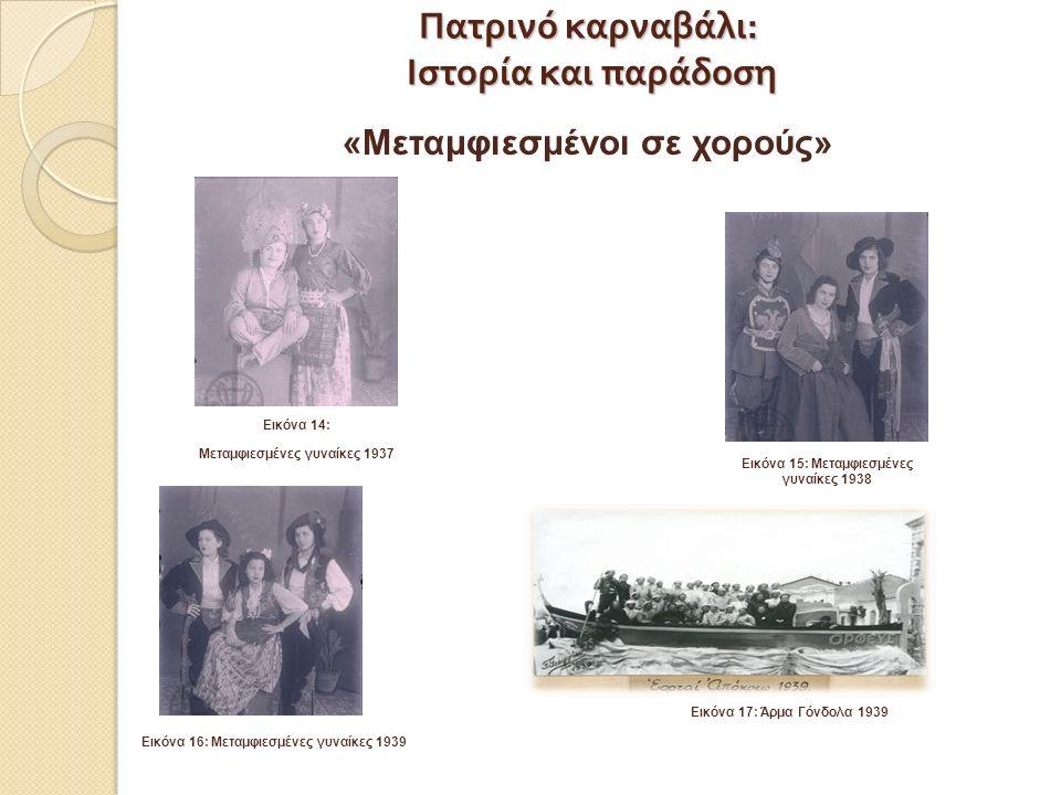Πατρινό καρναβάλι: Ιστορία και παράδοση Εικόνα 14: Μεταμφιεσμένες γυναίκες 1937 Εικόνα 16: Μεταμφιεσμένες γυναίκες 1939 Εικόνα 15: Μεταμφιεσμένες γυνα