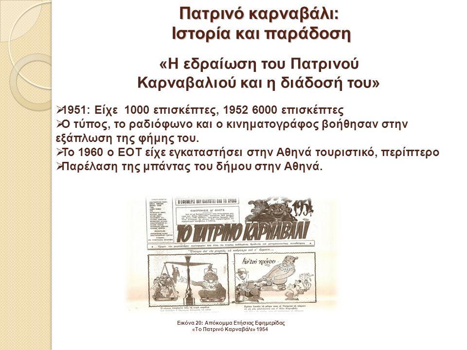 «Η εδραίωση του Πατρινού Καρναβαλιού και η διάδοσή του»  1951: Είχε 1000 επισκέπτες, 1952 6000 επισκέπτες  Ο τύπος, το ραδιόφωνο και ο κινηματογράφο