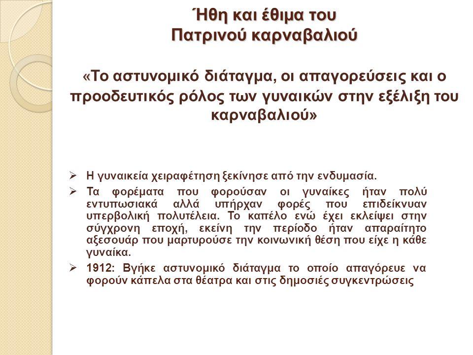 Ήθη και έθιμα του Πατρινού καρναβαλιού « Ήθη και έθιμα του Πατρινού καρναβαλιού « Το αστυνομικό διάταγμα, οι απαγορεύσεις και ο προοδευτικός ρόλος των