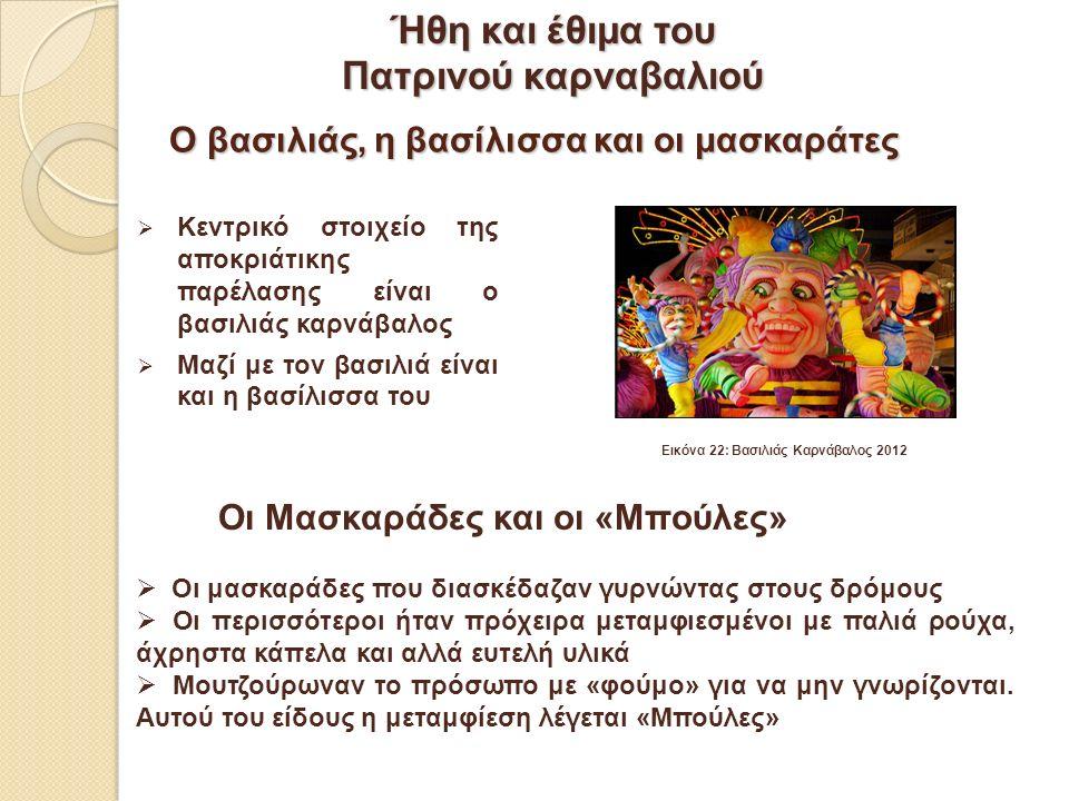  Κεντρικό στοιχείο της αποκριάτικης παρέλασης είναι ο βασιλιάς καρνάβαλος  Μαζί με τον βασιλιά είναι και η βασίλισσα του  Οι μασκαράδες που διασκέδ