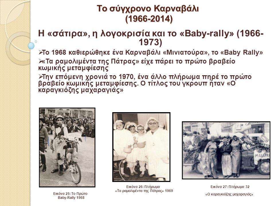 Το σύγχρονο Καρναβάλι (1966-2014) Η «σάτιρα», η λογοκρισία και το «Baby-rally» (1966- 1973)  Το 1968 καθιερώθηκε ένα Καρναβάλι «Μινιατούρα», το «Baby