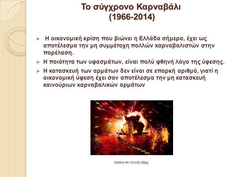  Η οικονομική κρίση που βιώνει η Ελλάδα σήμερα, έχει ως αποτέλεσμα την μη συμμέτοχη πολλών καρναβαλιστών στην παρέλαση.  Η ποιότητα των υφασμάτων, ε