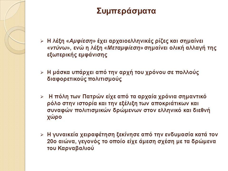 Συμπεράσματα  Η λέξη «Αμφίεση» έχει αρχαιοελληνικές ρίζες και σημαίνει «ντύνω», ενώ η λέξη «Μεταμφίεση» σημαίνει ολική αλλαγή της εξωτερικής εμφάνιση