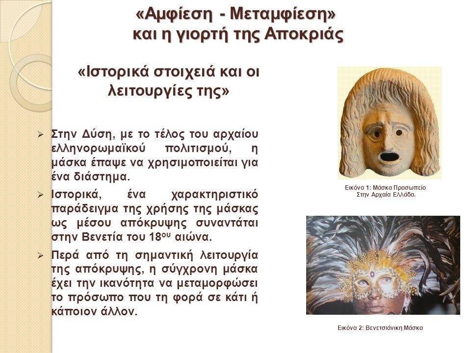 «Η μεταμφίεση στην αρχαία Ελλάδα»  Στις διονυσιακές γιορτές η μεταμφίεση αποτελούσε σπουδαίο και πρωταρχικό στοιχείο.