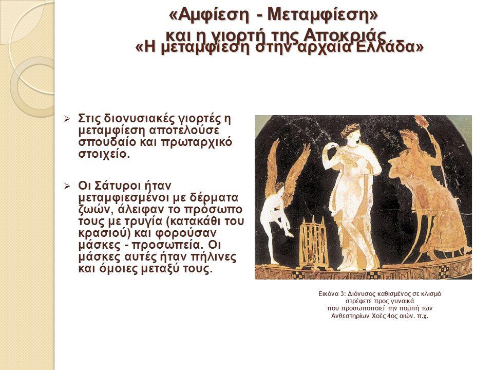 «Η μεταμφίεση στην αρχαία Ελλάδα»  Στις διονυσιακές γιορτές η μεταμφίεση αποτελούσε σπουδαίο και πρωταρχικό στοιχείο.  Οι Σάτυροι ήταν μεταμφιεσμένο