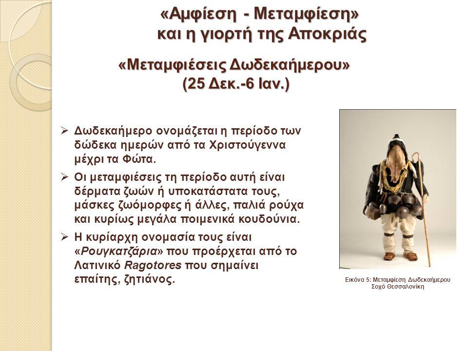 Συμπεράσματα  Η λέξη «Αμφίεση» έχει αρχαιοελληνικές ρίζες και σημαίνει «ντύνω», ενώ η λέξη «Μεταμφίεση» σημαίνει ολική αλλαγή της εξωτερικής εμφάνισης  Η μάσκα υπάρχει από την αρχή του χρόνου σε πολλούς διαφορετικούς πολιτισμούς  Η πόλη των Πατρών είχε από τα αρχαία χρόνια σημαντικό ρόλο στην ιστορία και την εξέλιξη των αποκριάτικων και συναφών πολιτισμικών δρώμενων στον ελληνικό και διεθνή χώρο  Η γυναικεία χειραφέτηση ξεκίνησε από την ενδυμασία κατά τον 20ο αιώνα, γεγονός το οποίο είχε άμεση σχέση με τα δρώμενα του Καρναβαλιού