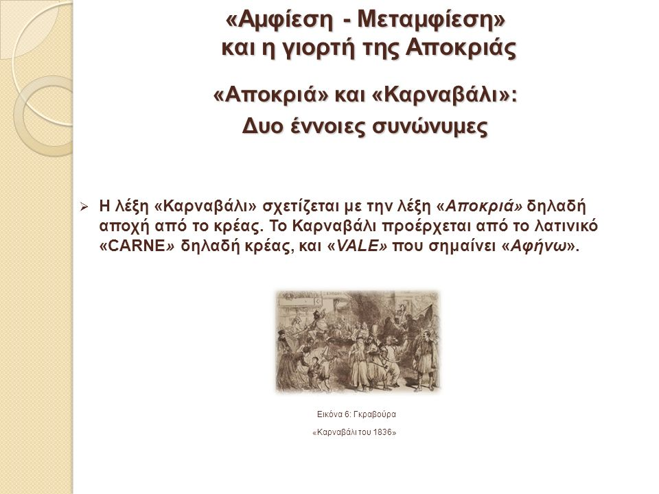Πατρινό καρναβάλι: Ιστορία και παράδοση  Πάτρα: Η πύλη της Ελλάδα προς την δύση  Η πρώτη περίοδος 1828-1865  Το 1829 διοργανώνεται ο πρώτος αποκριάτικος χορός  Τα πρώτα καρναβαλικά άρματα (1870-1900)  Πρώτοι ποδηλάτες καρναβαλιστές Εικόνα 7: Ποδηλάτης Καρναβαλιστής 1894
