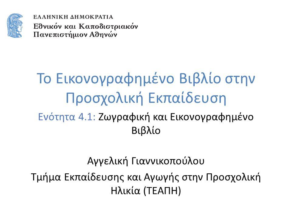2 Ζωγραφική και Εικονογραφημένο Βιβλίο Πρακτική Εφαρμογή Πρακτική εφαρμογή: Άννα Κωνσταντοπούλου.