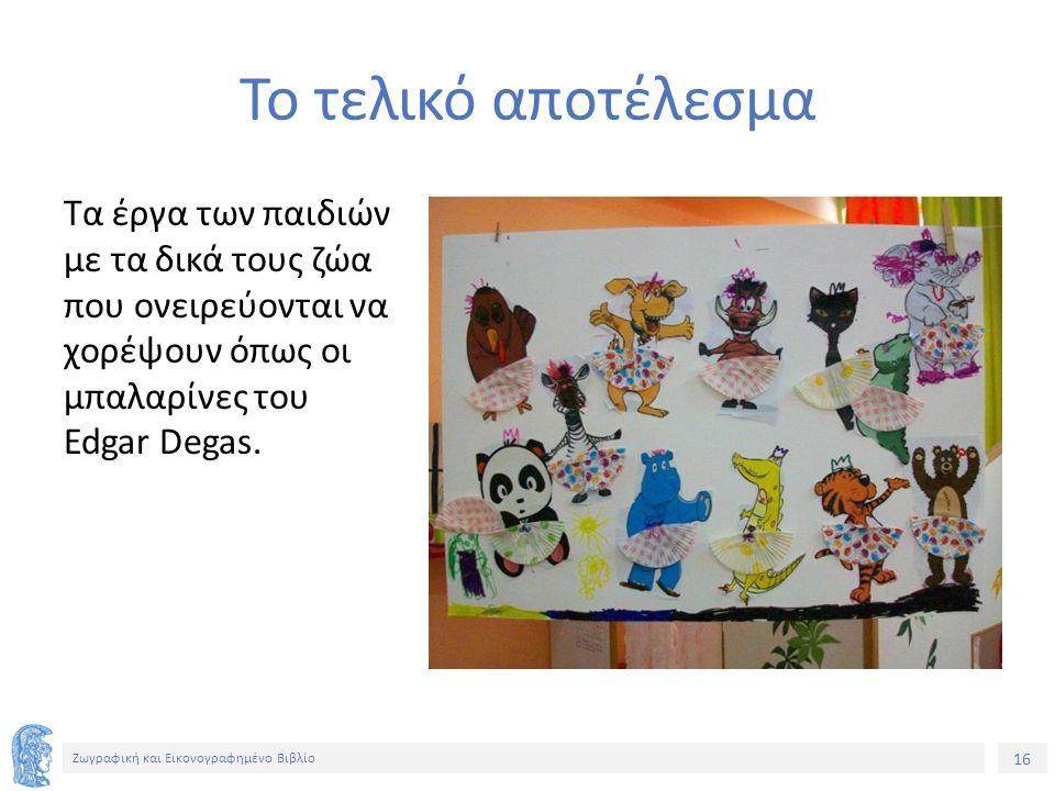 16 Ζωγραφική και Εικονογραφημένο Βιβλίο Το τελικό αποτέλεσμα Τα έργα των παιδιών με τα δικά τους ζώα που ονειρεύονται να χορέψουν όπως οι μπαλαρίνες τ