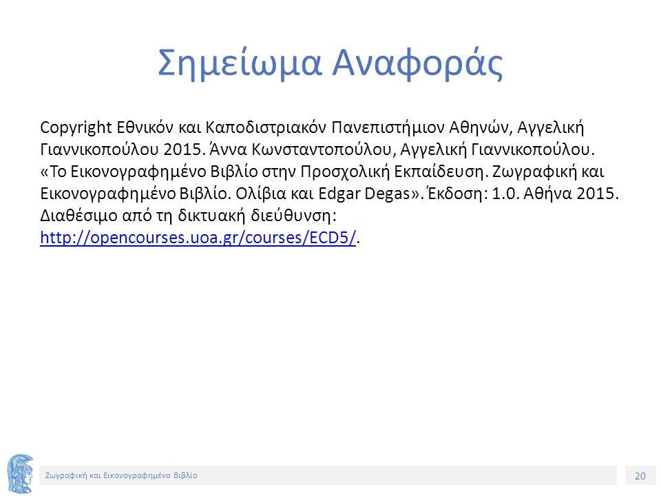 20 Ζωγραφική και Εικονογραφημένο Βιβλίο Σημείωμα Αναφοράς Copyright Εθνικόν και Καποδιστριακόν Πανεπιστήμιον Αθηνών, Αγγελική Γιαννικοπούλου 2015. Άνν