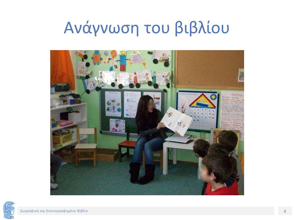5 Ζωγραφική και Εικονογραφημένο Βιβλίο Μετά την ανάγνωση (1/2) Μετά την ολοκλήρωση της ανάγνωσης έδειξα στα παιδιά την σελίδα του βιβλίου που απεικονίζεται η ηρωίδα της ιστορίας, Ολίβια, να παρατηρεί τον αγαπημένο της πίνακα κατά την επίσκεψή της στο μουσείο.