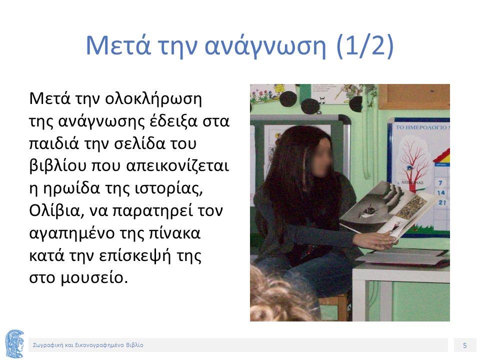5 Ζωγραφική και Εικονογραφημένο Βιβλίο Μετά την ανάγνωση (1/2) Μετά την ολοκλήρωση της ανάγνωσης έδειξα στα παιδιά την σελίδα του βιβλίου που απεικονί