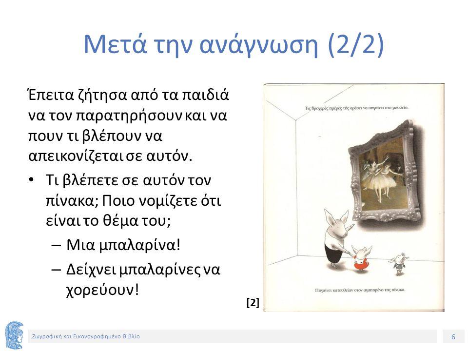 6 Ζωγραφική και Εικονογραφημένο Βιβλίο Μετά την ανάγνωση (2/2) Έπειτα ζήτησα από τα παιδιά να τον παρατηρήσουν και να πουν τι βλέπουν να απεικονίζεται