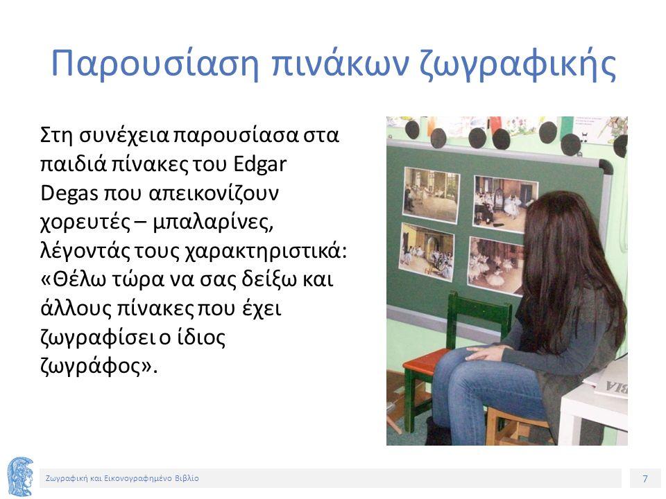 7 Ζωγραφική και Εικονογραφημένο Βιβλίο Παρουσίαση πινάκων ζωγραφικής Στη συνέχεια παρουσίασα στα παιδιά πίνακες του Edgar Degas που απεικονίζουν χορευ
