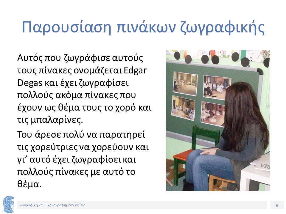 9 Ζωγραφική και Εικονογραφημένο Βιβλίο Παρουσίαση πινάκων ζωγραφικής Αυτός που ζωγράφισε αυτούς τους πίνακες ονομάζεται Edgar Degas και έχει ζωγραφίσε