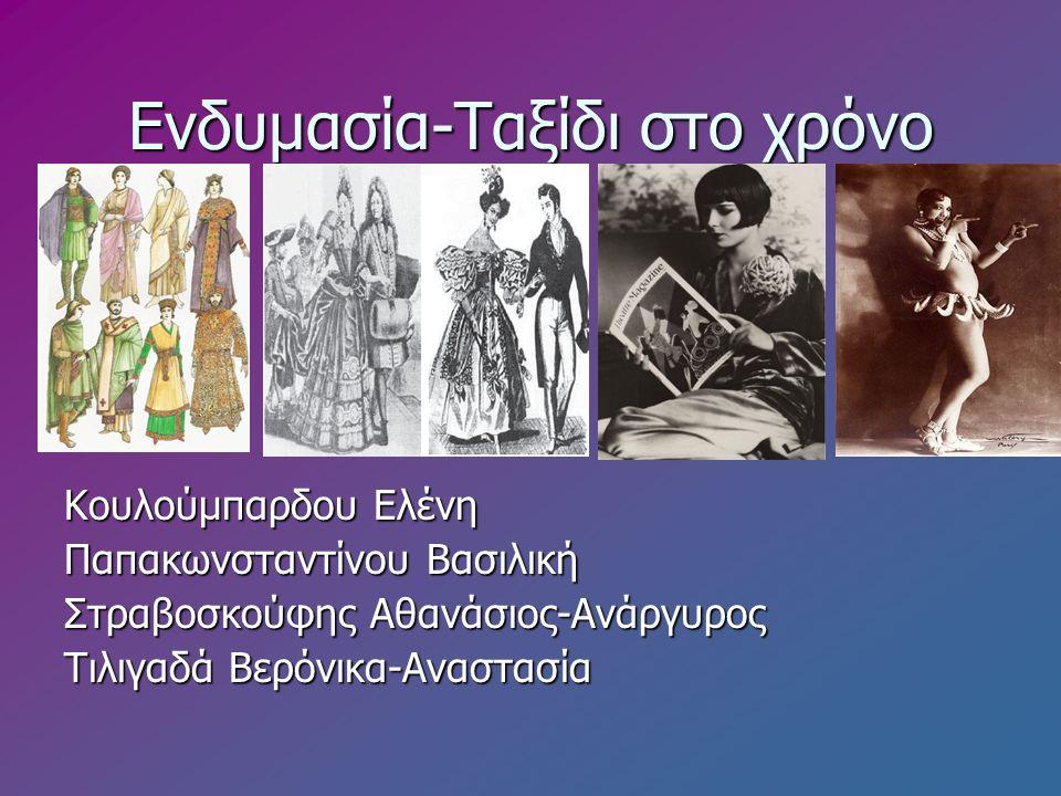 Ενδυμασία-Ταξίδι στο χρόνο Κουλούμπαρδου Ελένη Παπακωνσταντίνου Βασιλική Στραβοσκούφης Αθανάσιος-Ανάργυρος Τιλιγαδά Βερόνικα-Αναστασία