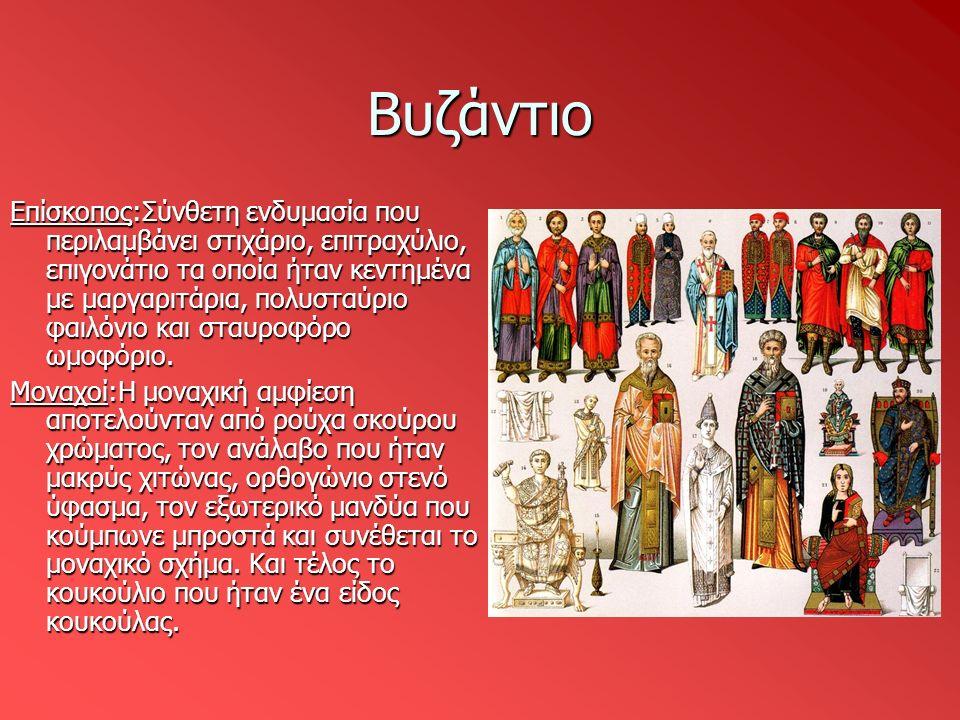 Βυζάντιο Επίσκοπος:Σύνθετη ενδυμασία που περιλαμβάνει στιχάριο, επιτραχύλιο, επιγονάτιο τα οποία ήταν κεντημένα με μαργαριτάρια, πολυσταύριο φαιλόνιο