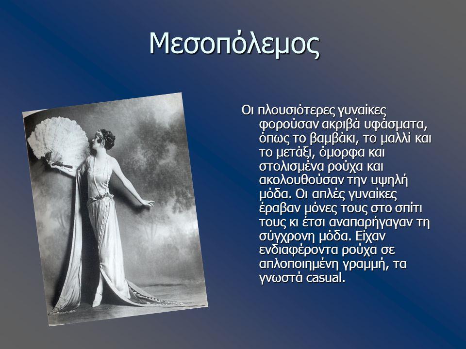 Μεσοπόλεμος Οι πλουσιότερες γυναίκες φορούσαν ακριβά υφάσματα, όπως το βαμβάκι, το μαλλί και το μετάξι, όμορφα και στολισμένα ρούχα και ακολουθούσαν τ