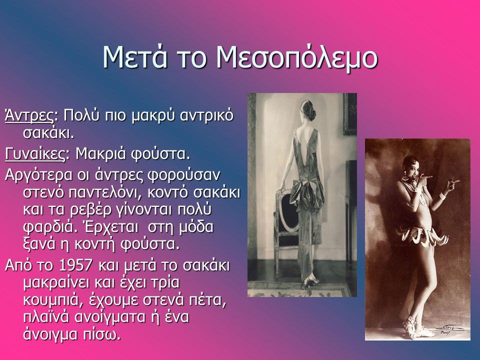 Μετά το Μεσοπόλεμο Άντρες: Πολύ πιο μακρύ αντρικό σακάκι. Γυναίκες: Μακριά φούστα. Αργότερα οι άντρες φορούσαν στενό παντελόνι, κοντό σακάκι και τα ρε