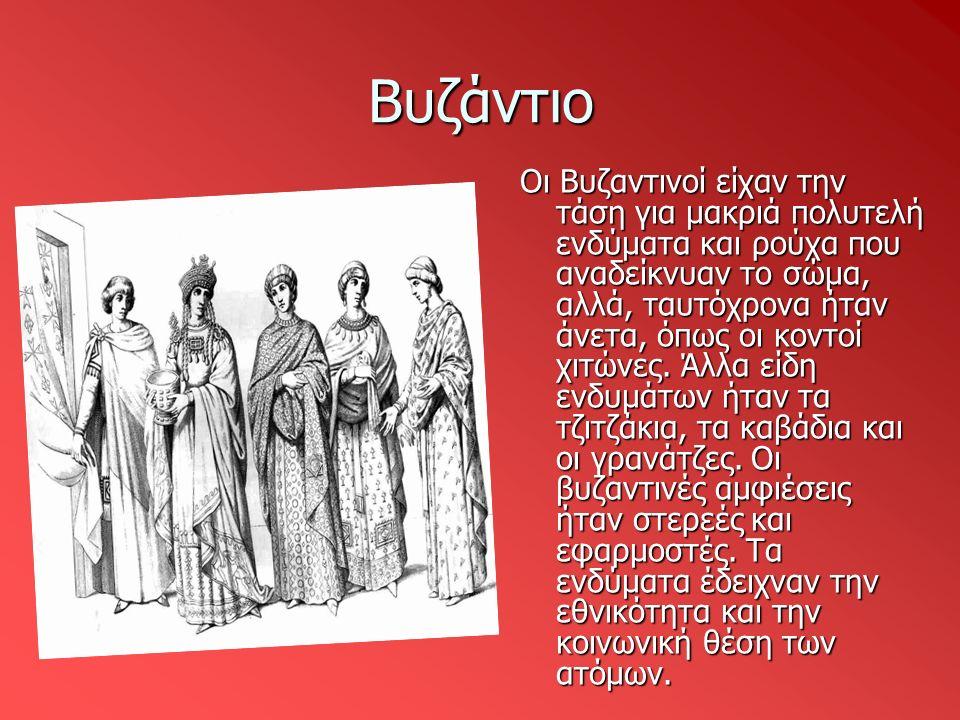 Βυζάντιο Αυτοκράτορας:Φορούσε μακριά ενδύματα, κόκκινα παπούτσια και πορφυρά ρούχα.
