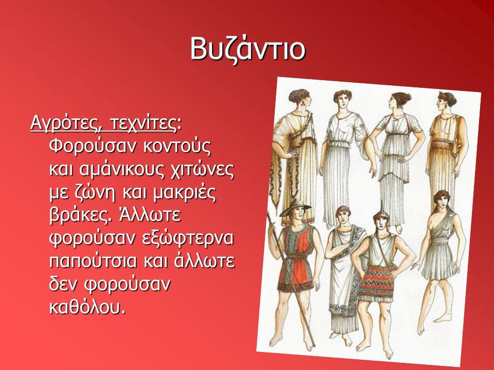 Βυζάντιο Αγρότες, τεχνίτες: Φορούσαν κοντούς και αμάνικους χιτώνες με ζώνη και μακριές βράκες. Άλλωτε φορούσαν εξώφτερνα παπούτσια και άλλωτε δεν φορο