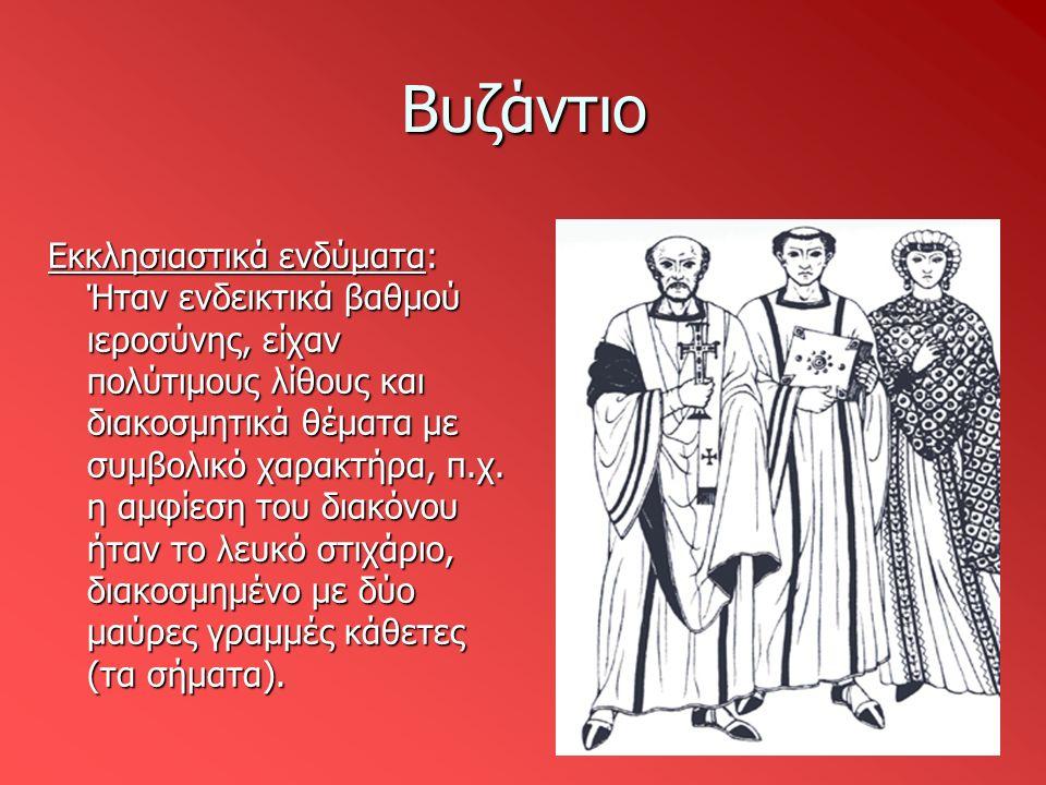 Βυζάντιο Επίσκοπος:Σύνθετη ενδυμασία που περιλαμβάνει στιχάριο, επιτραχύλιο, επιγονάτιο τα οποία ήταν κεντημένα με μαργαριτάρια, πολυσταύριο φαιλόνιο και σταυροφόρο ωμοφόριο.