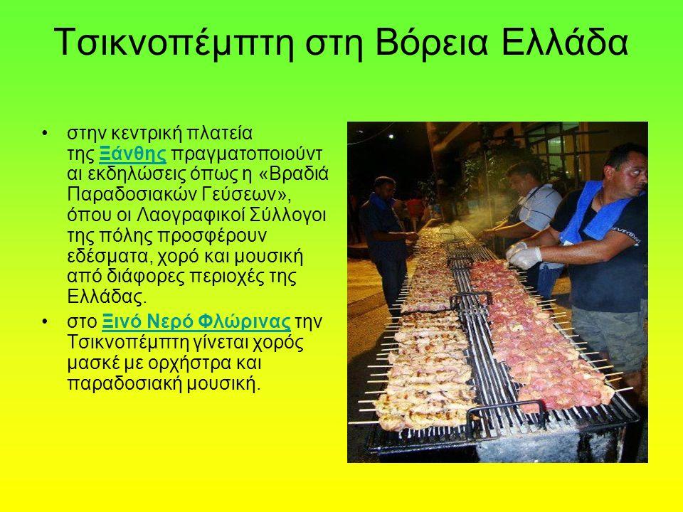 Τσικνοπέμπτη στη Βόρεια Ελλάδα στην κεντρική πλατεία της Ξάνθης πραγματοποιούντ αι εκδηλώσεις όπως η «Βραδιά Παραδοσιακών Γεύσεων», όπου οι Λαογραφικοί Σύλλογοι της πόλης προσφέρουν εδέσματα, χορό και μουσική από διάφορες περιοχές της Ελλάδας.Ξάνθης στο Ξινό Νερό Φλώρινας την Τσικνοπέμπτη γίνεται χορός μασκέ με ορχήστρα και παραδοσιακή μουσική.Ξινό Νερό Φλώρινας