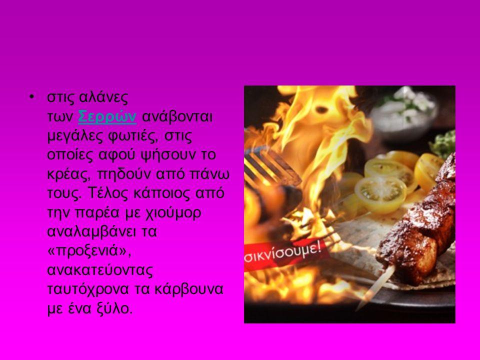στις αλάνες των Σερρών ανάβονται μεγάλες φωτιές, στις οποίες αφού ψήσουν το κρέας, πηδούν από πάνω τους.