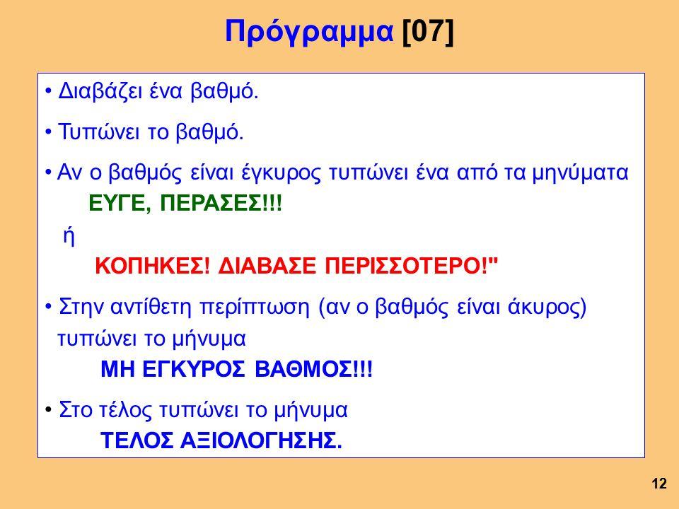Πρόγραμμα [07] 12 Διαβάζει ένα βαθμό. Τυπώνει το βαθμό.