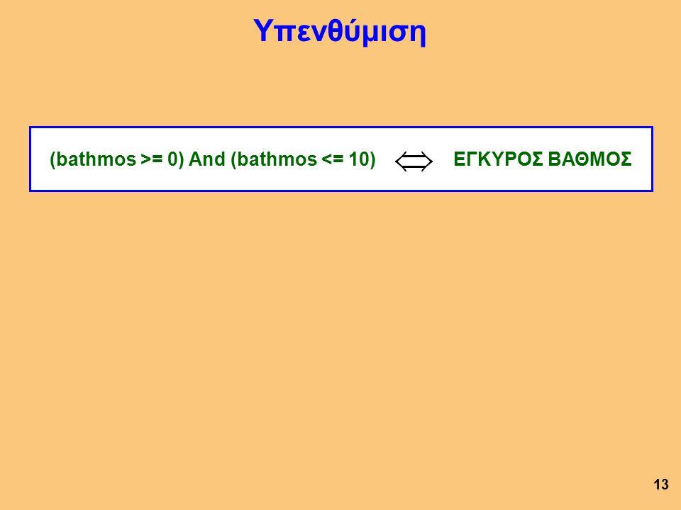 Υπενθύμιση 13 ΕΓΚΥΡΟΣ ΒΑΘΜΟΣ (bathmos >= 0) And (bathmos <= 10)