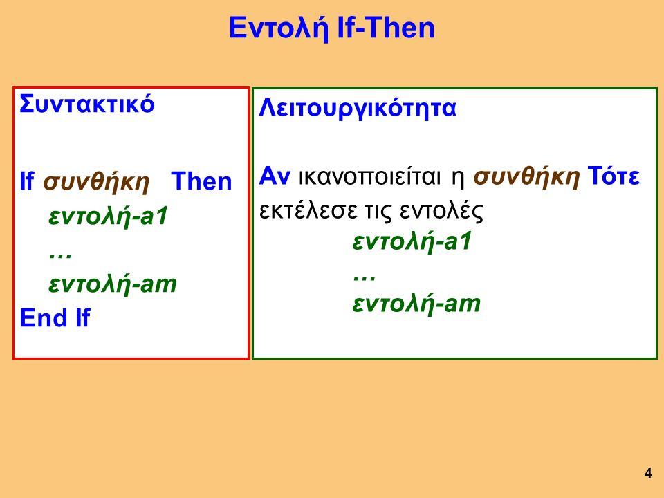 Συντακτικό If συνθήκη Then εντολή-a1 … εντολή-am End If 4 Λειτουργικότητα Αν ικανοποιείται η συνθήκη Τότε εκτέλεσε τις εντολές εντολή-a1 … εντολή-am Εντολή If-Then